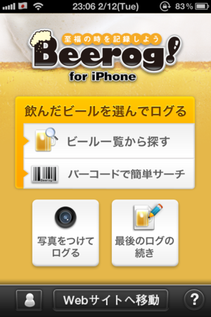 Beerogスクリーンショット2