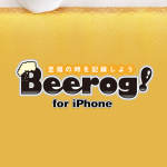[iPhoneアプリ] ビール飲酒ログを記録できるアプリBeerog(ビーログ)