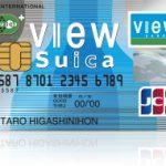 VIEWカードのsuicaが突然認識しなくなった(→無料で再発行できた)