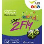 海外で現地SIM利用により格安インターネット|シンガポール・マレーシア・インド・ラオス・台湾・香港・韓国