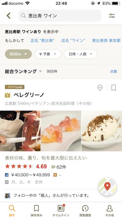 食べログ ランキング検索