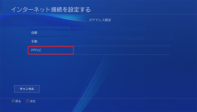 PS4 PPPoE