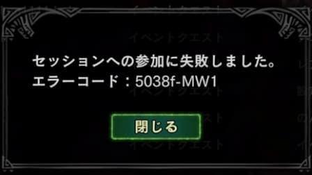 error5038f-MW1