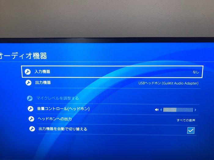 PS4オーディオ設定