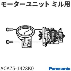 ACA75-1428KO